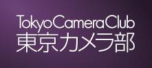 東京カメラ部