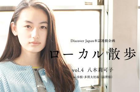 Discover Japan 本誌連載企画 ローカル散歩 vol.4 八木莉可子 in 彦根・多賀大社線 (滋賀県)