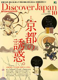 Discover Japan vol.72