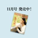 11月号「私の九州」 発売中!