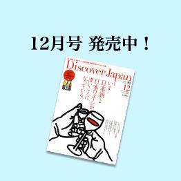 12月号「いま日本酒と日本ワインが凄いことになっている。」 発売中!