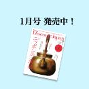 2017年1月号「ニッポンの一流品」 発売中!