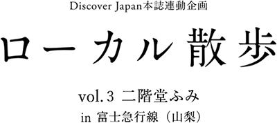 DiscoverJapan本誌連動企画 ローカル散歩 Vol.3 二階堂ふみ in 富士急行線(山梨)