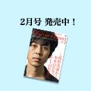 2017年2月号「西野亮廣から、未来の日本のヒントが見えてくる。」 発売中!