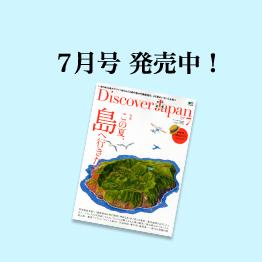 2017年7月号「この夏、島へ行きたい理由」 発売中!