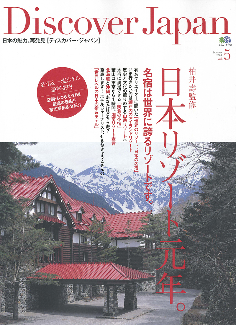 Discover Japan (ディスカバージャパン)vol.5