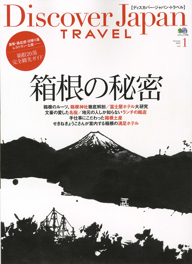Discover Japan TRAVEL vol.1 箱根の秘密