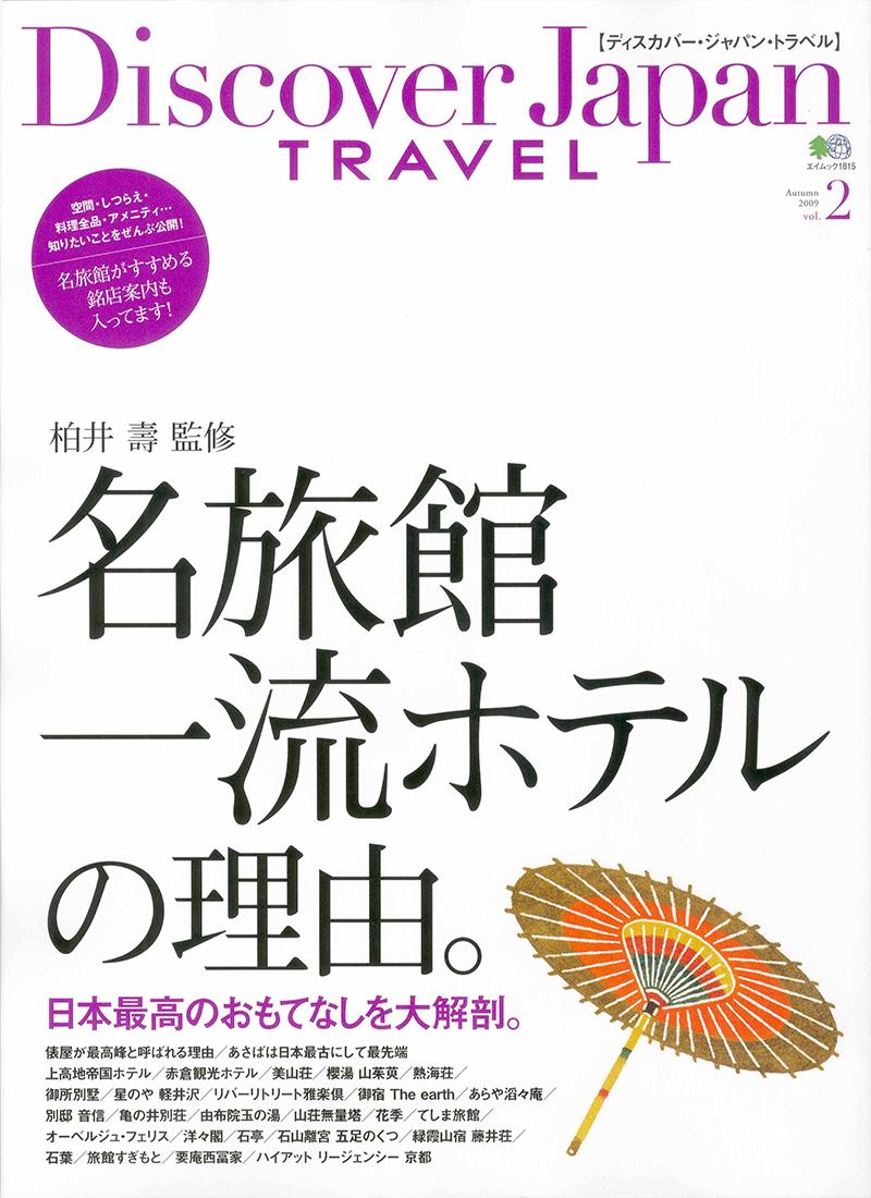 Discover Japan TRAVEL vol.2 名旅館・一流ホテルの理由。