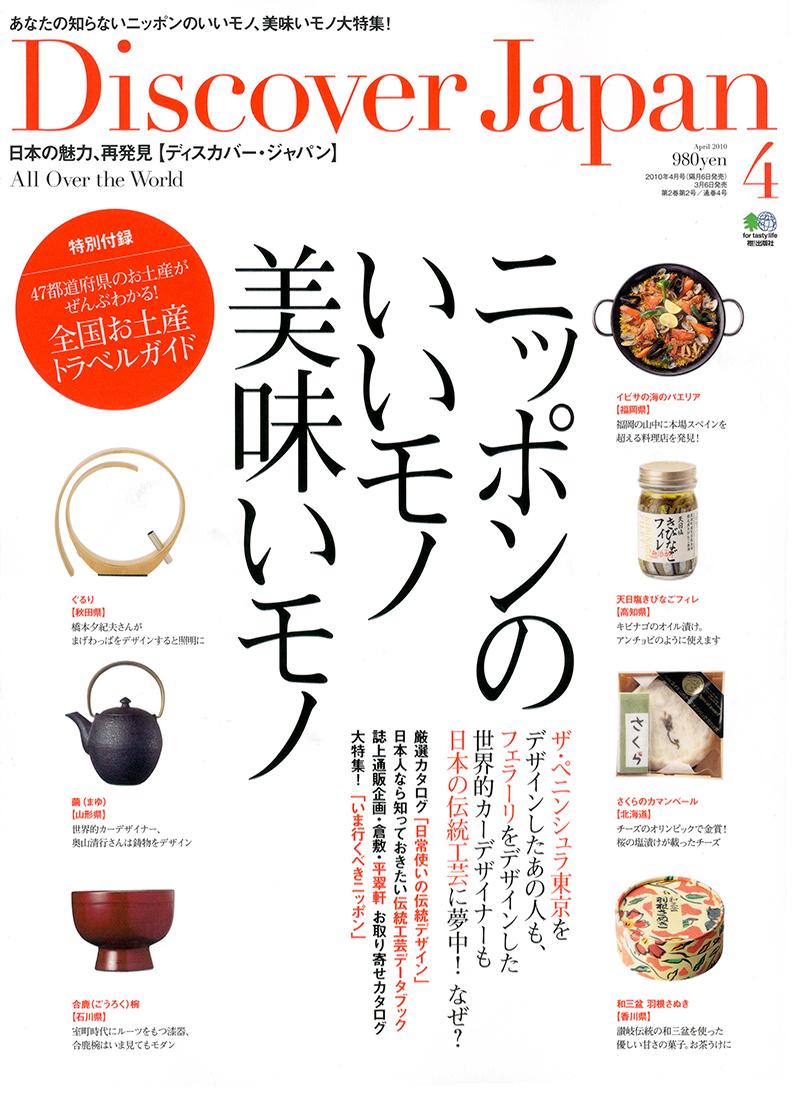 Discover Japan (ディスカバージャパン) 2010年4月号 vol.9