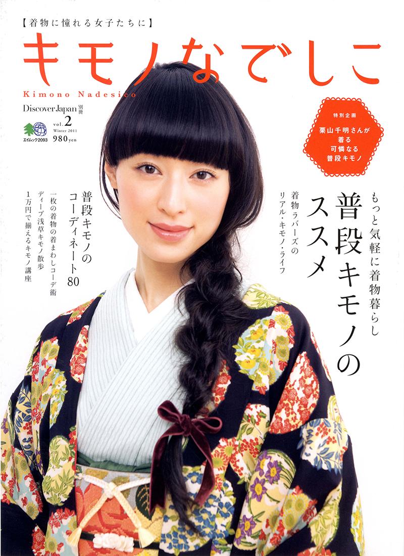 Discover Japan別冊 キモノなでしこ vol.1