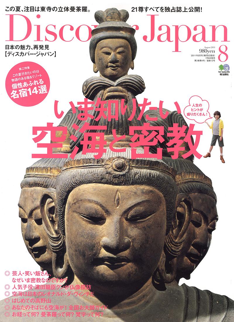Discover Japan (ディスカバージャパン) 2011年8月号 vol.17