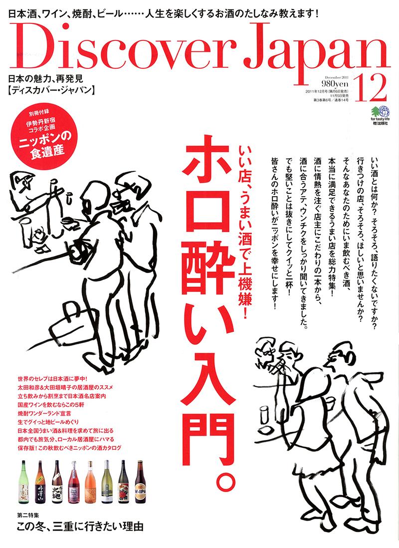 Discover Japan (ディスカバージャパン) 2011年12月号 vol.19