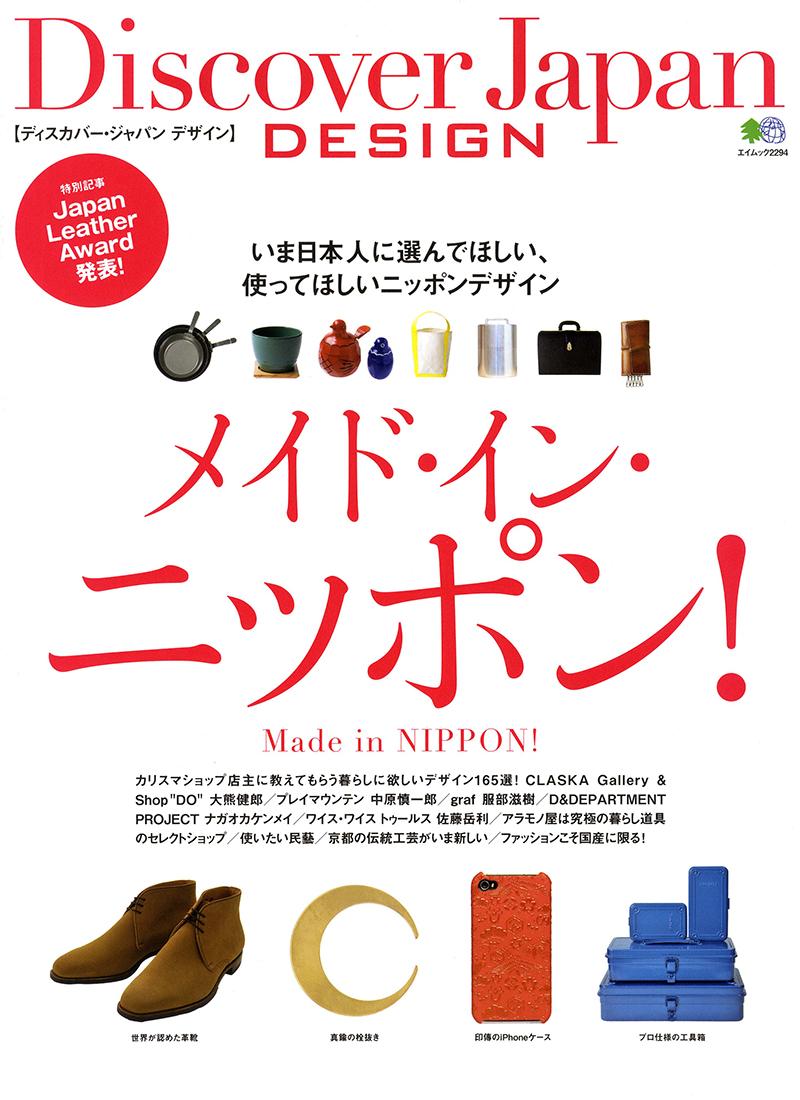 Discover Japan DESIGN メイド・イン・ニッポン!