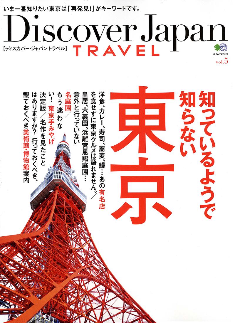 Discover Japan TRAVEL vol.5 知っているようで知らない東京