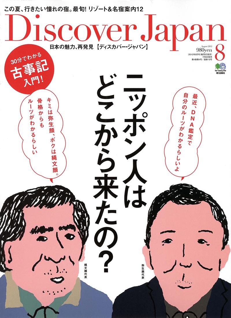 Discover Japan (ディスカバージャパン) 2012年8月号 vol.23