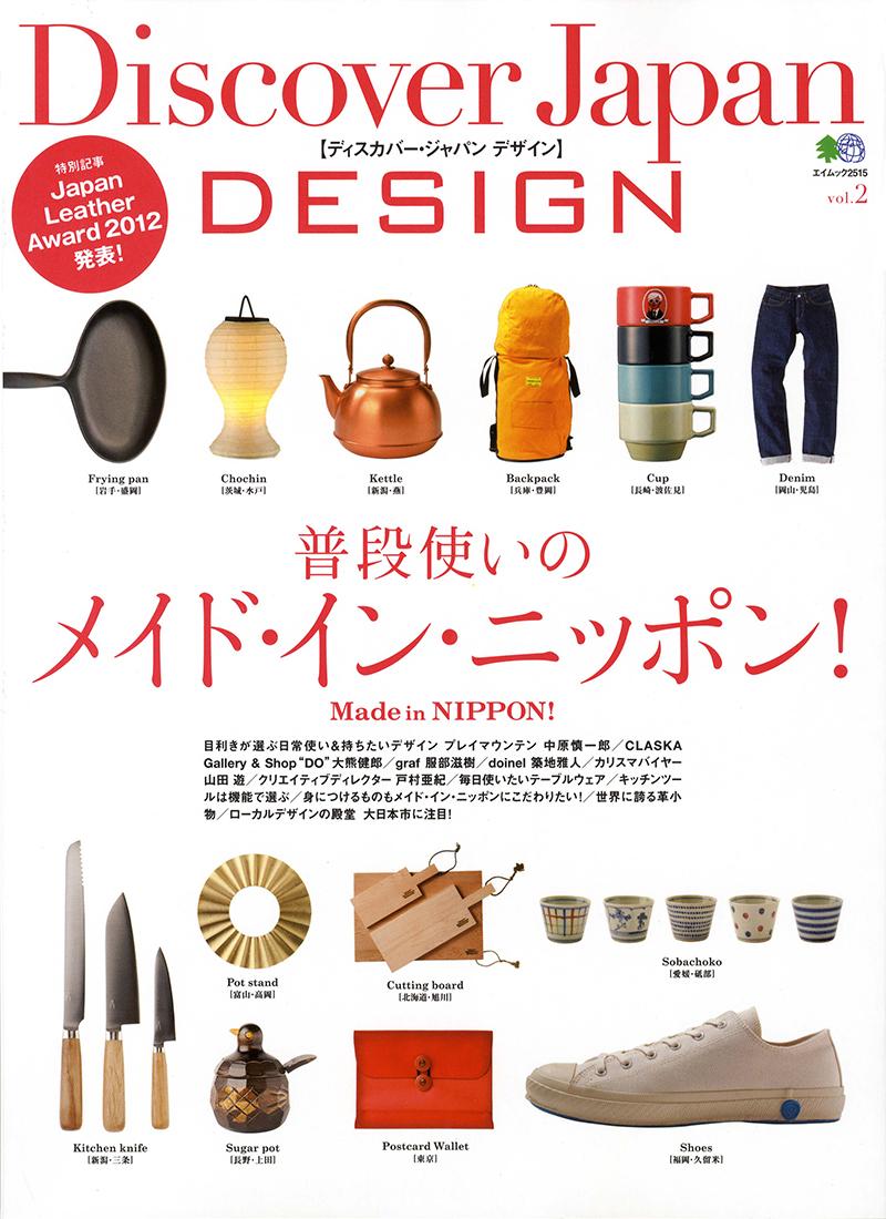 Discover Japan DESIGN vol.2 普段使いのメイド・イン・ニッポン