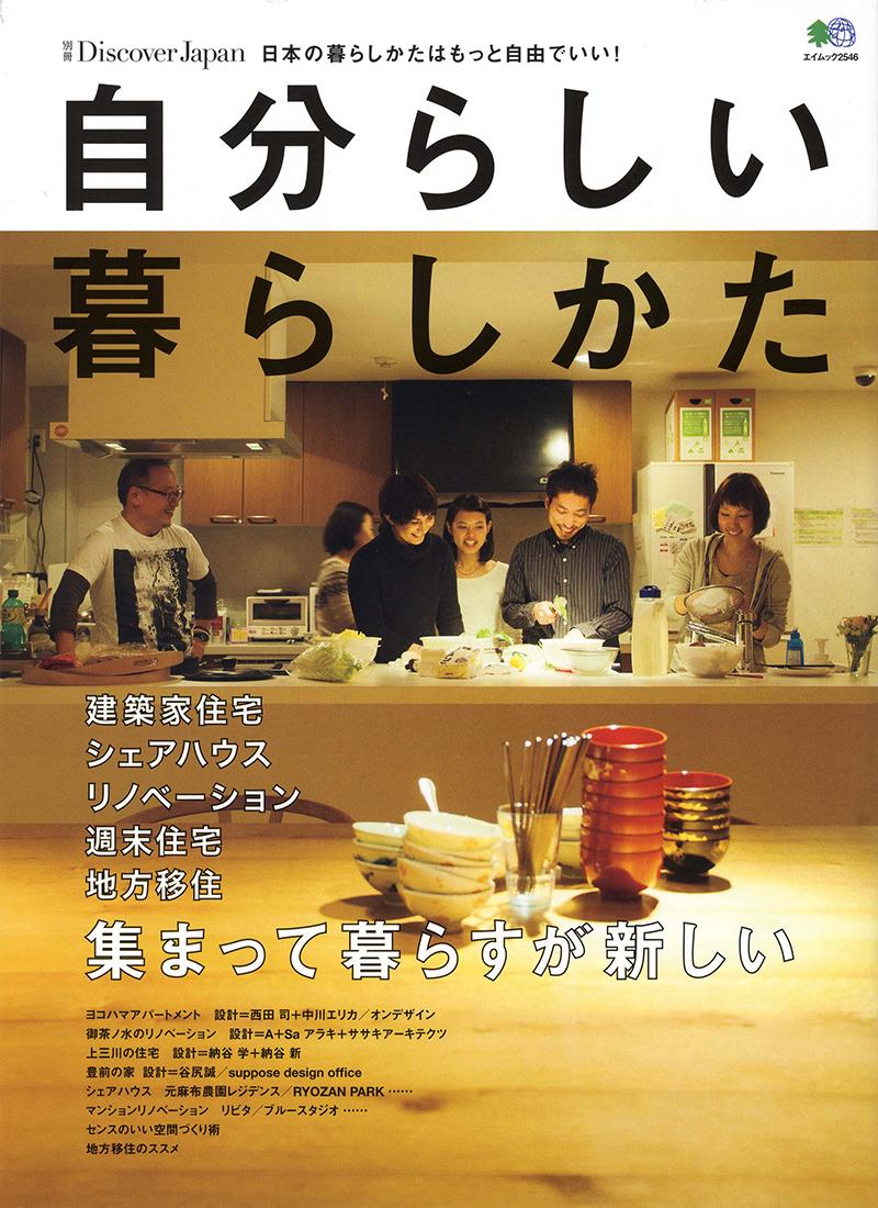 別冊Discover Japan 自分らしい暮らしかた