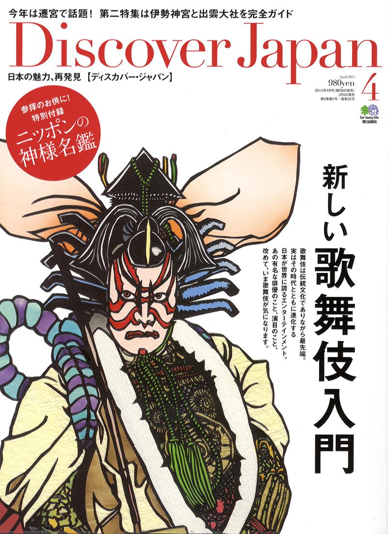 Discover Japan 2013年4月号 Vol.27 [付録:冊子]