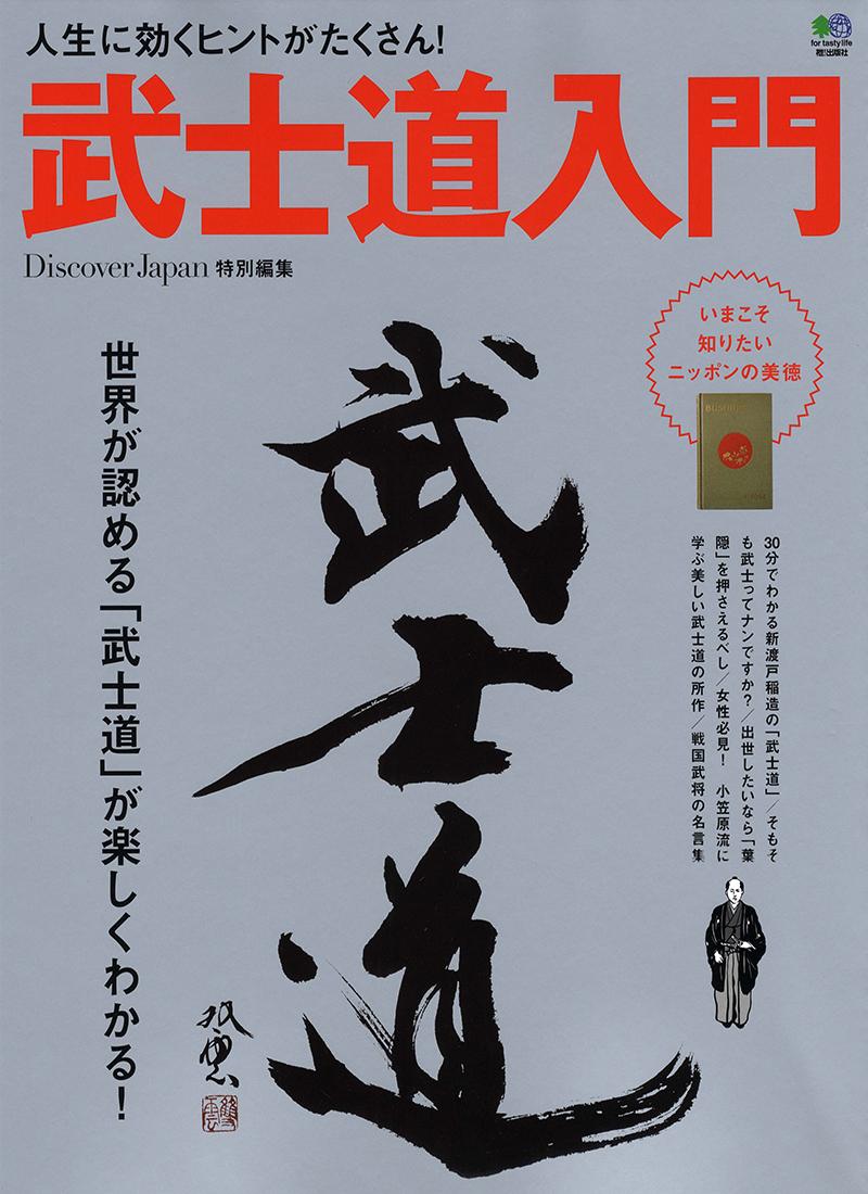 Discover Japan特別編集 武士道入門