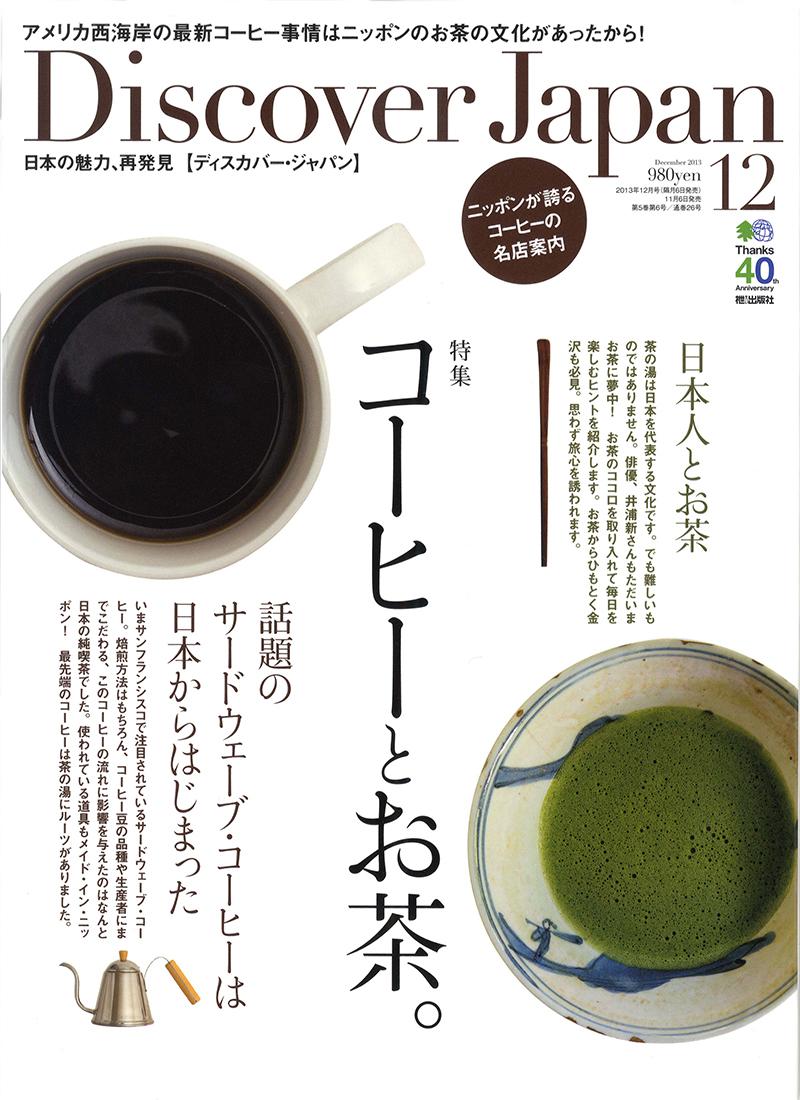 Discover Japan 2013年12月号 Vol.31