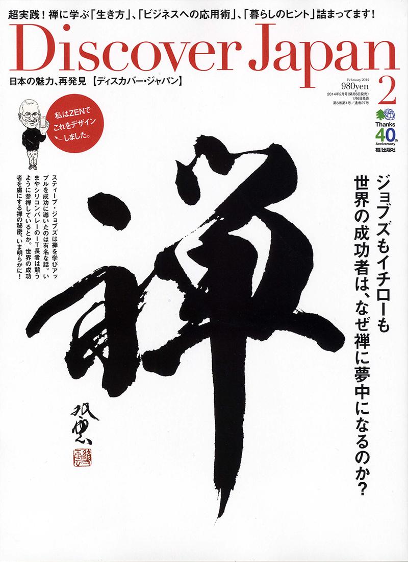 Discover Japan 2014年2月号 Vol.32