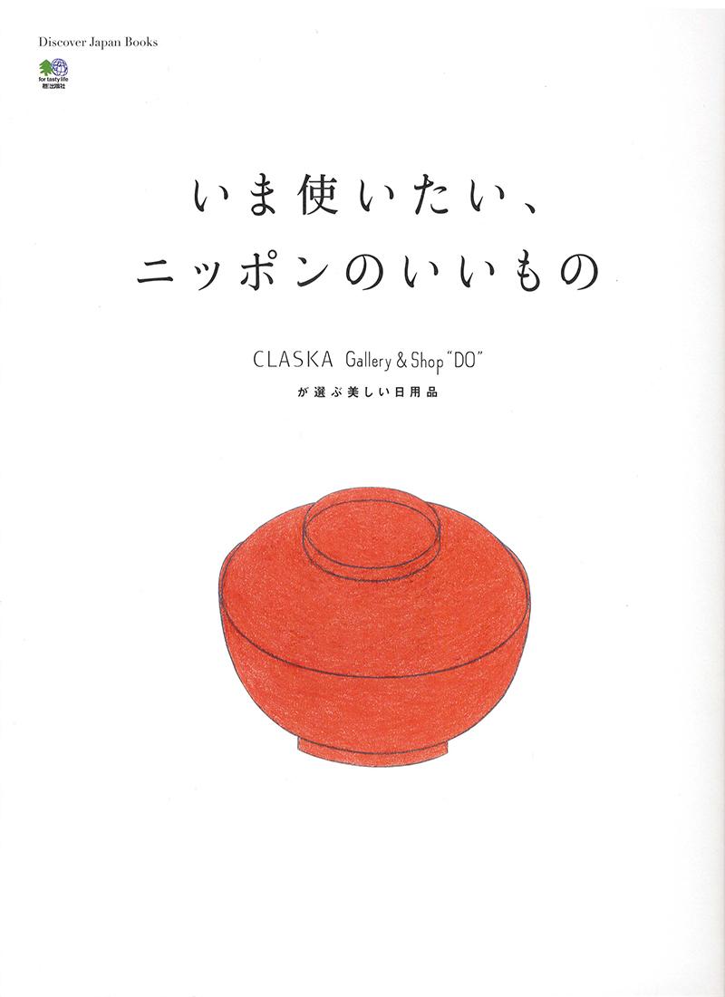 Discover Japan Books いま使いたい、ニッポンのいいもの