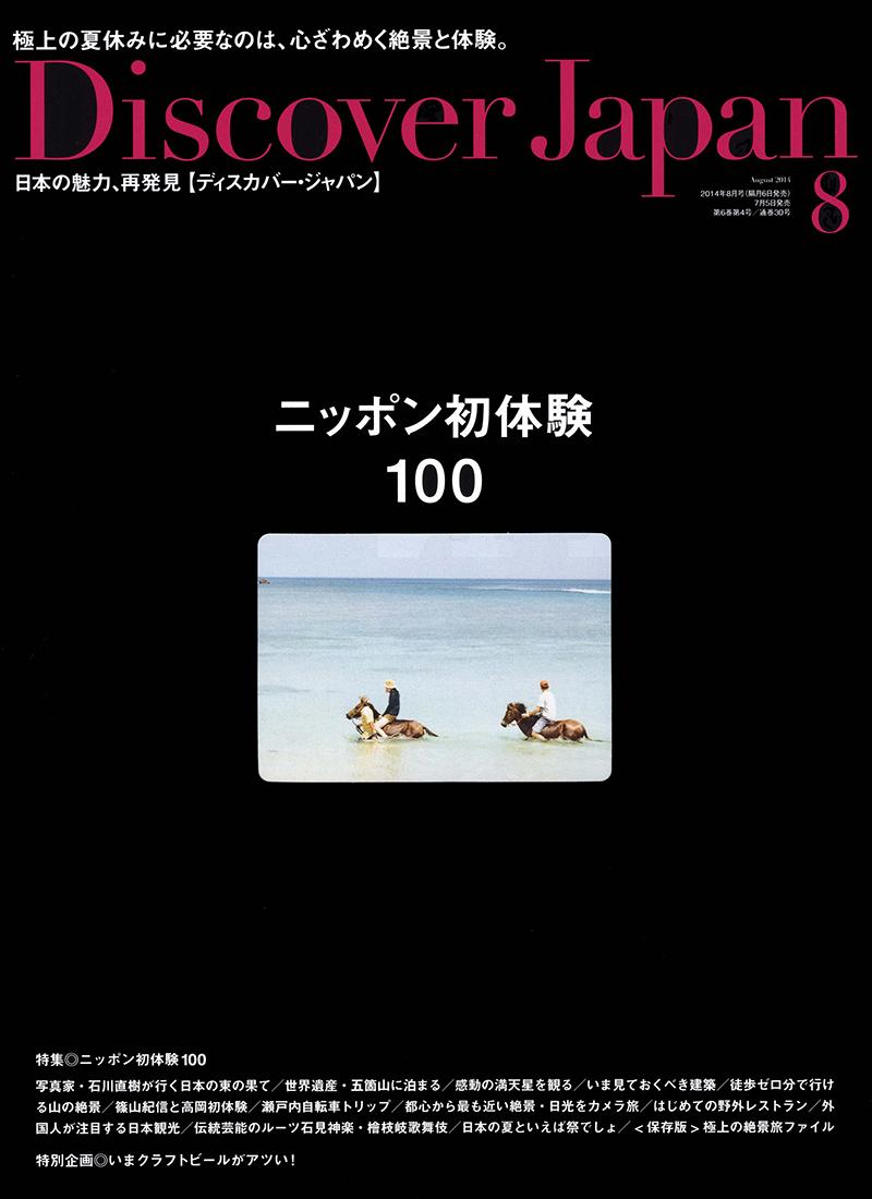 Discover Japan 2014年8月号 Vol.35