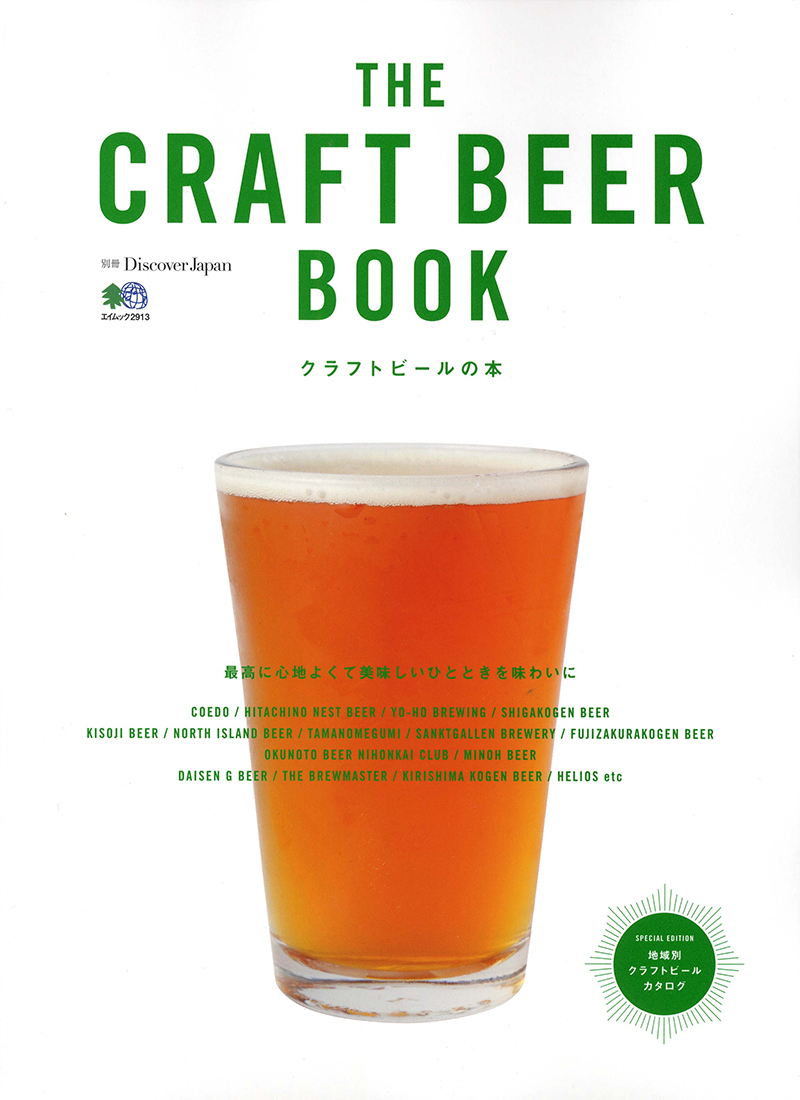 別冊Discover Japan THE CRAFT BEER BOOK クラフトビールの本