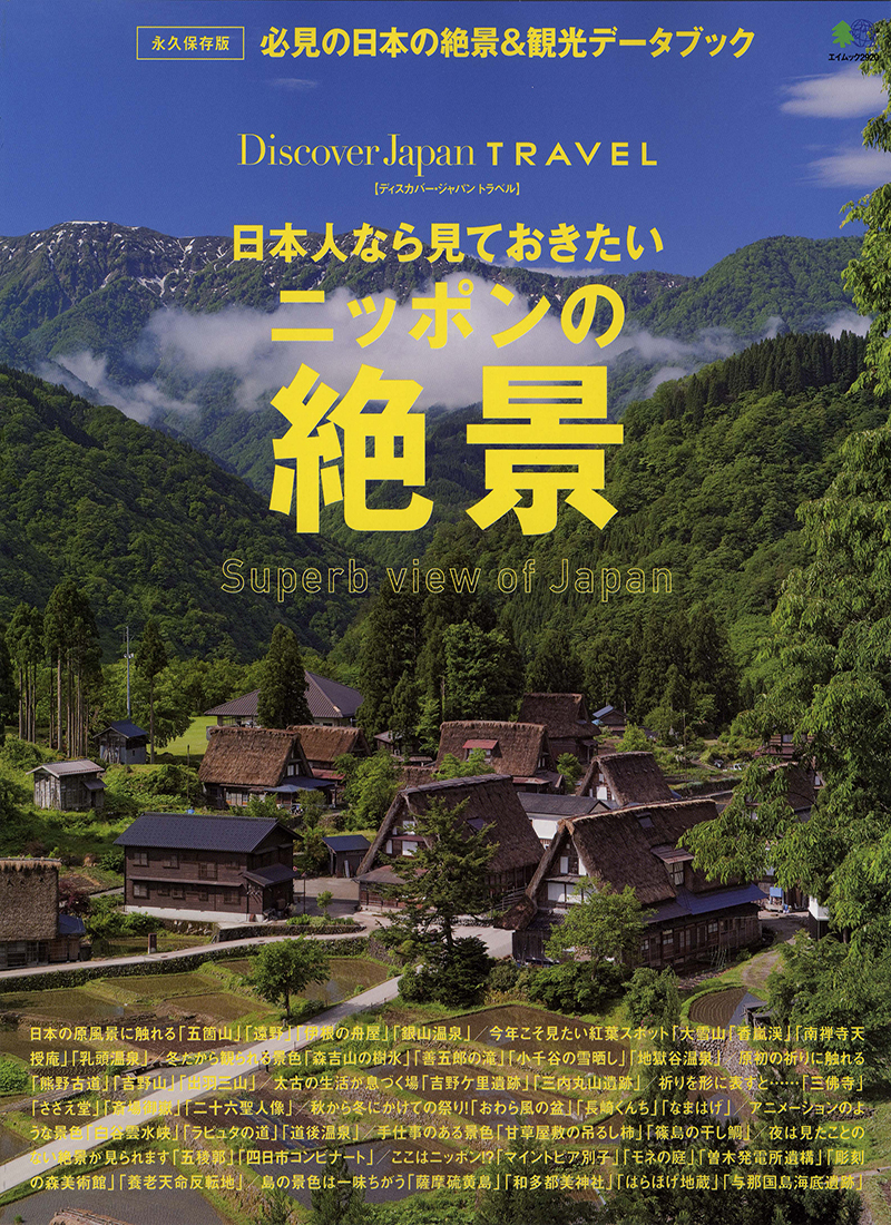 Discover Japan TRAVEL 日本人なら見ておきたいニッポンの絶