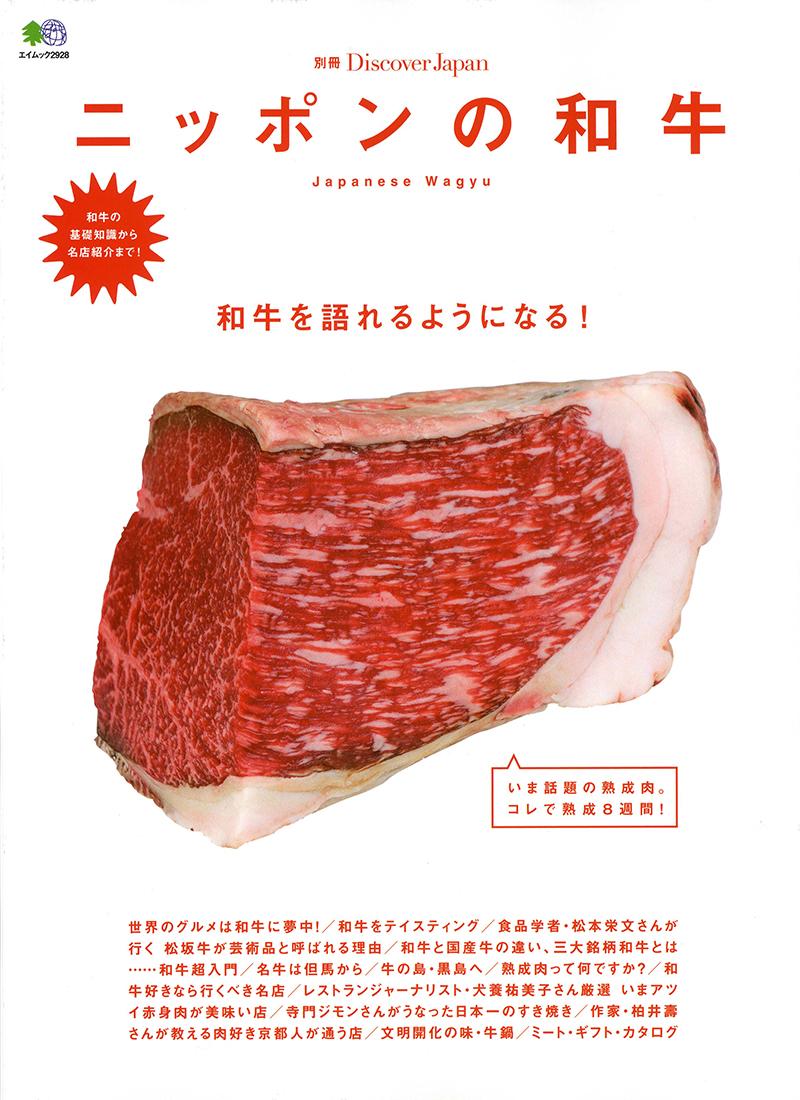 別冊Discover Japan ニッポンの和牛