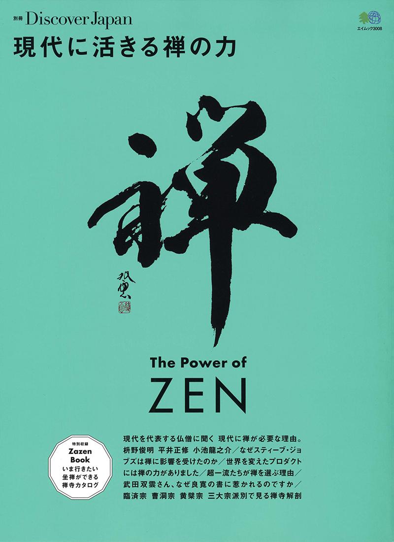 別冊Discover Japan 現代に活きる禅の力