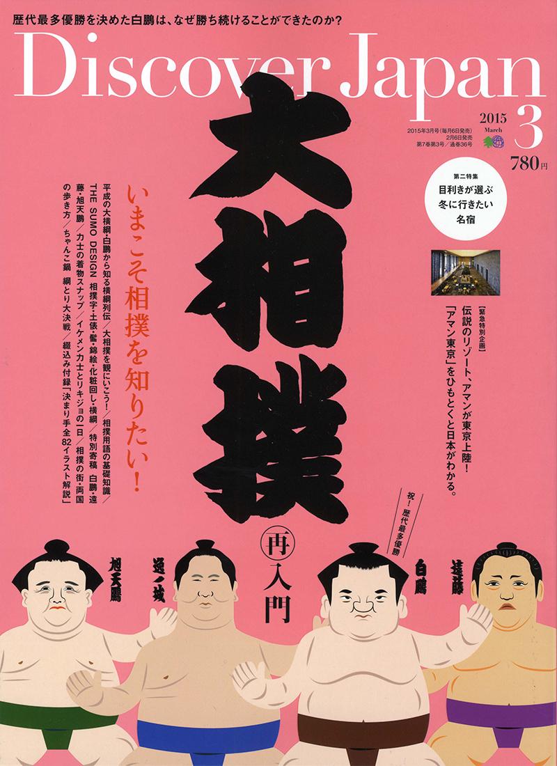 Discover Japan 2015年3月号 Vol.41