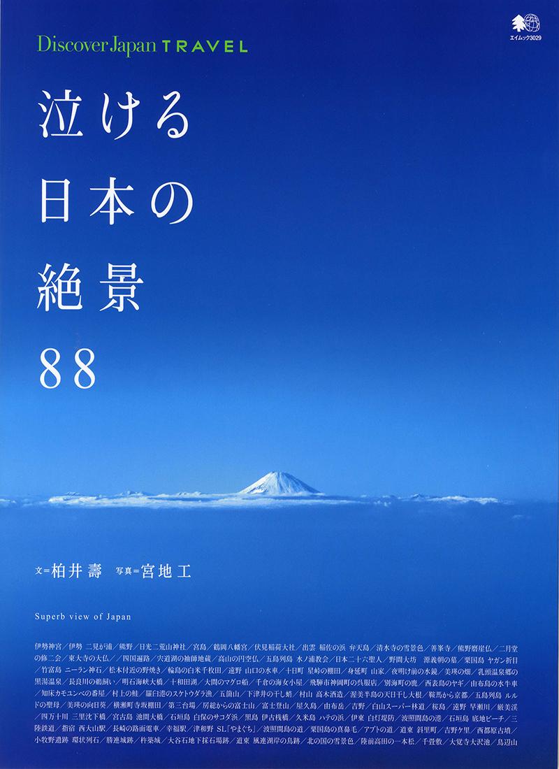 Discover Japan TRAVEL 泣ける日本の絶景88