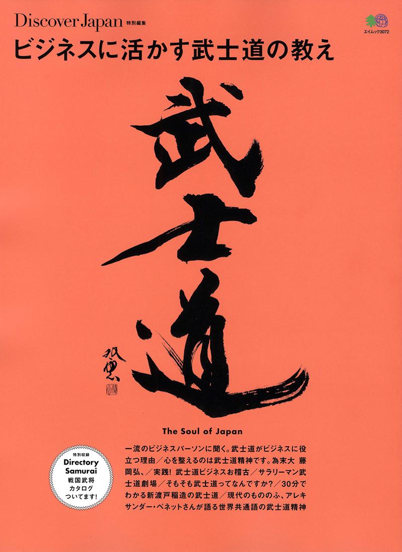 Discover Japan特別編集 ビジネスに活かす武士道の教え