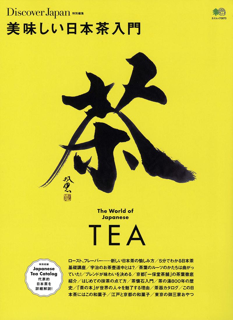 Discover Japan特別編集 美味しい日本茶入門