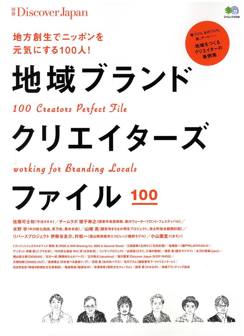 別冊Discover Japan 地域ブランドクリエイターズファイル