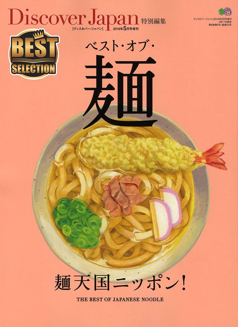 Discover Japan 特別編集 ベスト・オブ・麺
