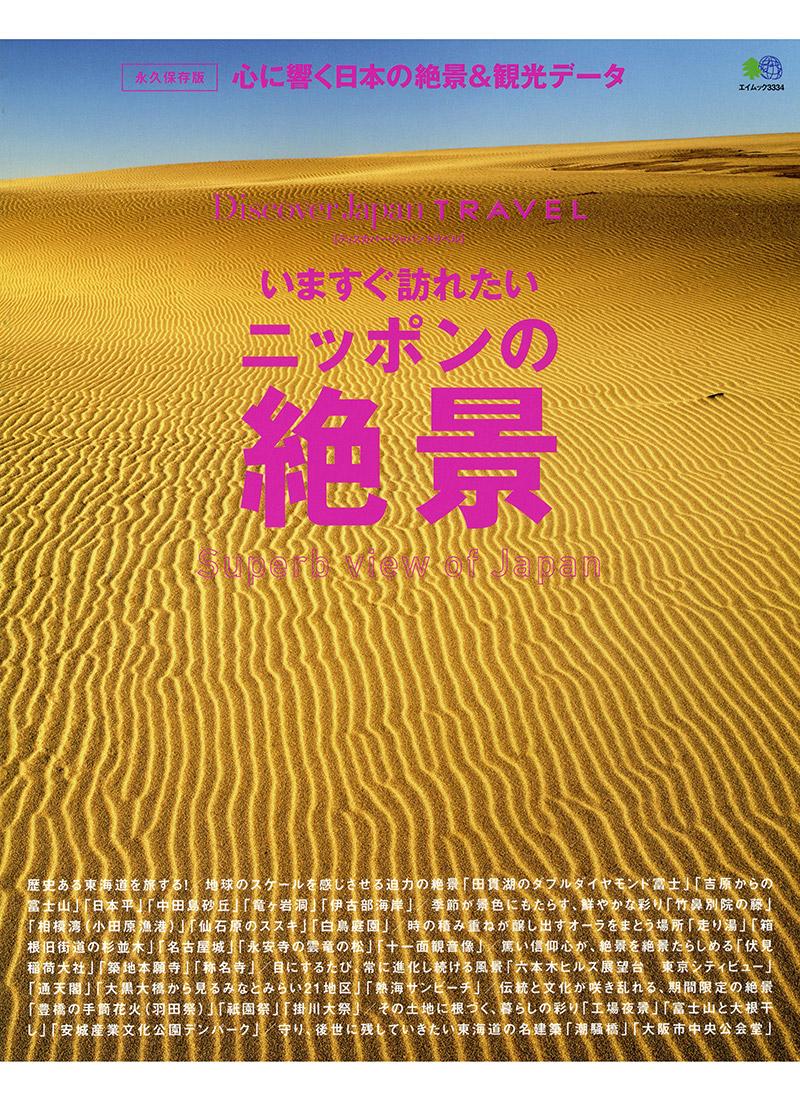 Discover Japan TRAVEL いますぐ訪れたいニッポンの絶景