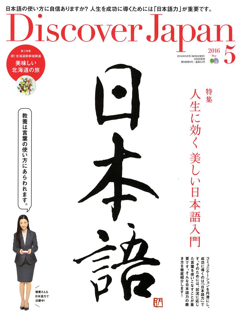 Discover Japan 2016年5月号 Vol.55