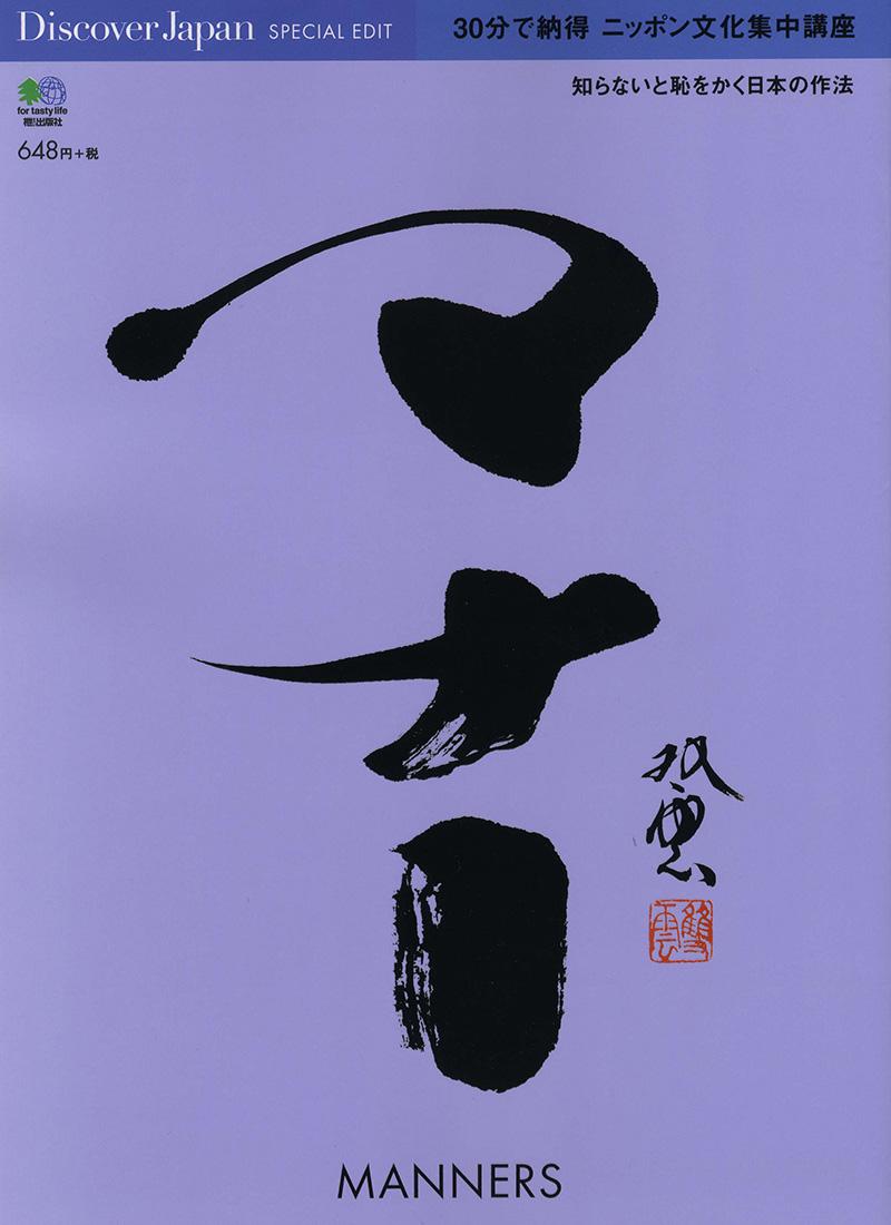 Discover Japan SPECIAL EDIT 30分で納得 ニッポン文化集中講座 マナー