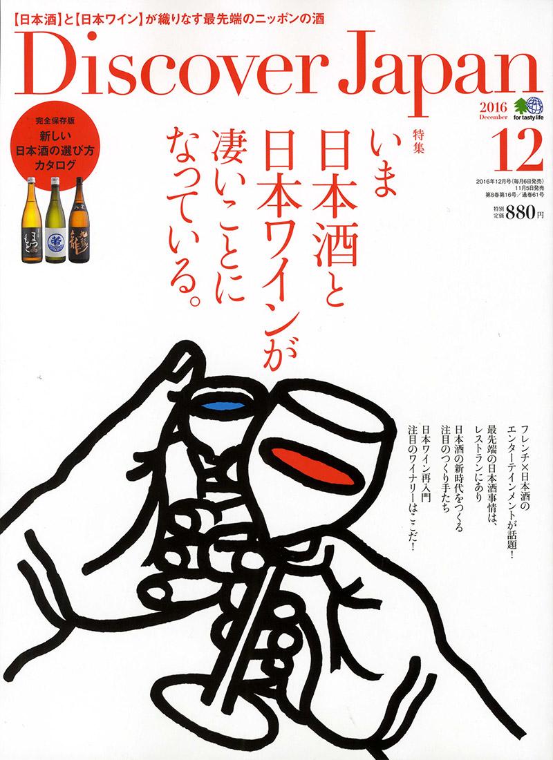 Discover Japan 2016年12月号 Vol.62