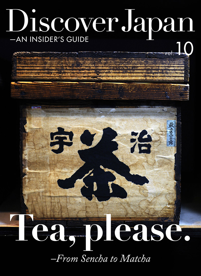 Discover Japan – AN INSIDER'S GUIDE Vol.10(英語、デジタル版のみ