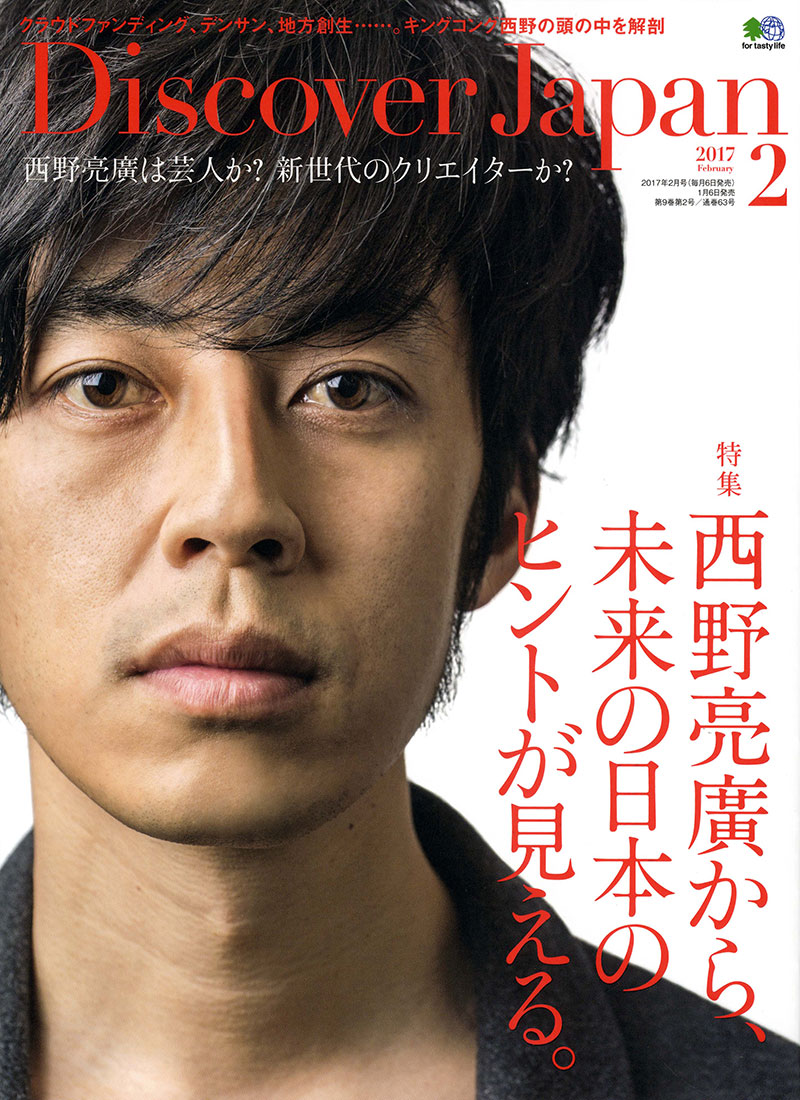 Discover Japan 2017年2月号 Vol.64