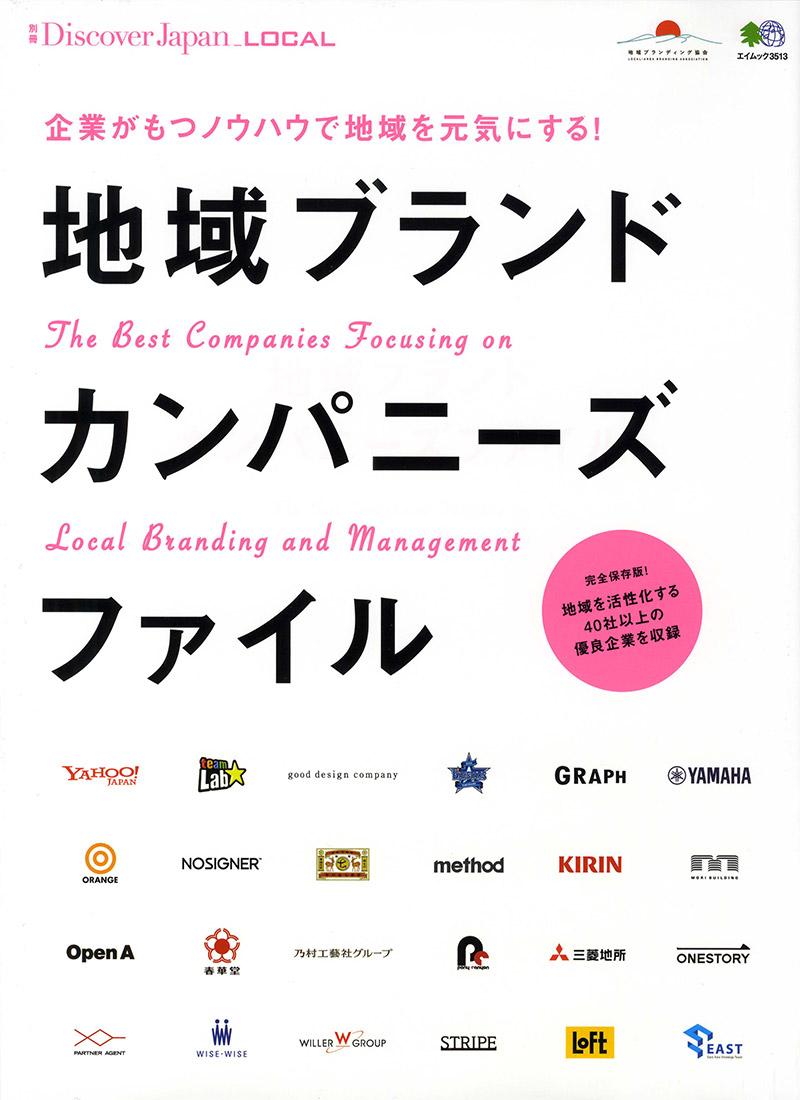 別冊Discover Japan_LOCAL 地域ブランドカンパニーズファイル