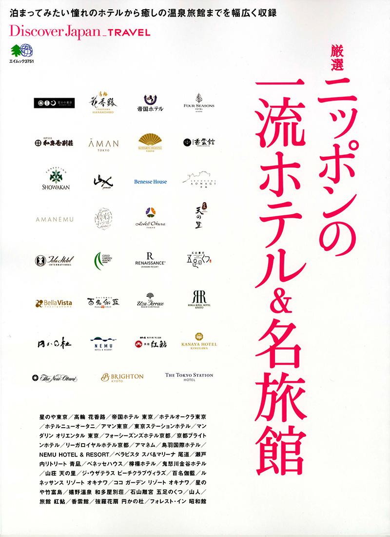 別冊Discover Japan_TRAVEL 厳選 ニッポンの一流ホテル&名旅館