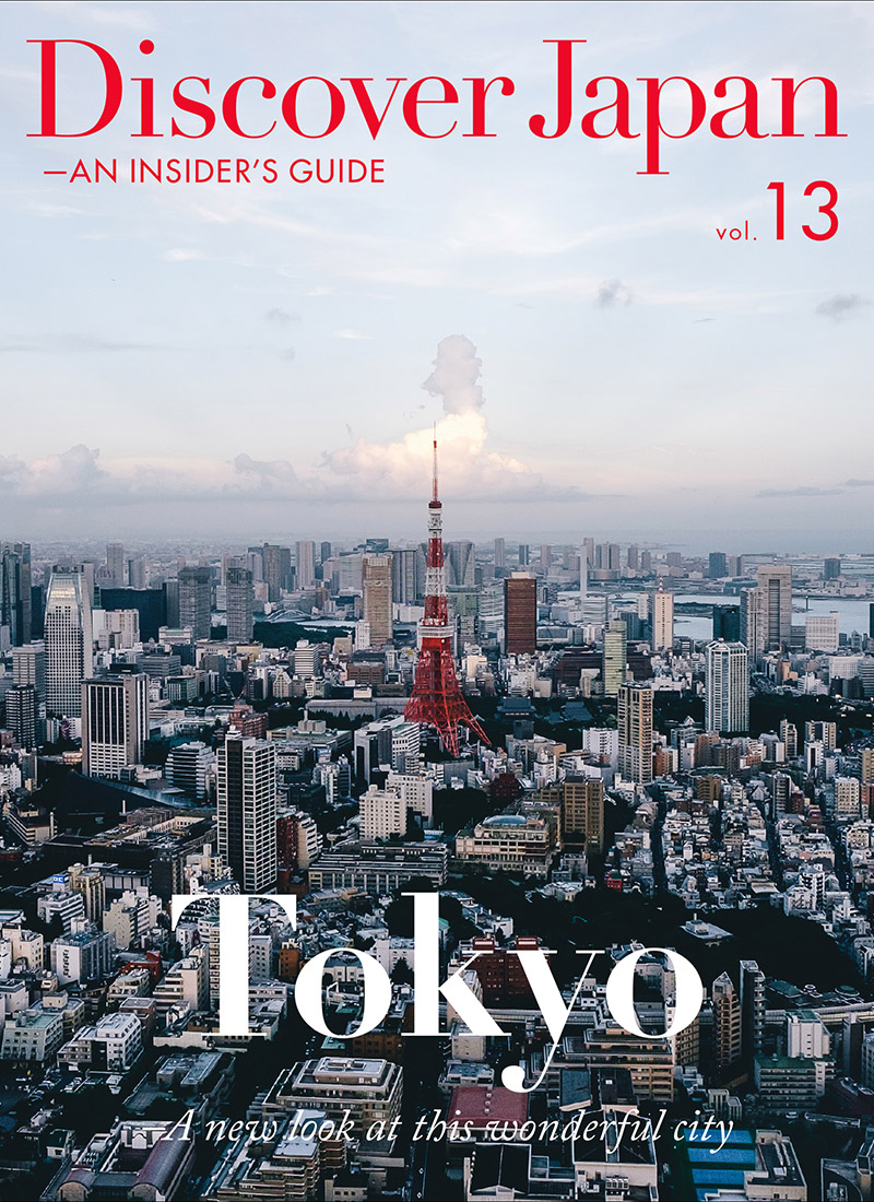 Discover Japan – AN INSIDER'S GUIDE Vol.13(英語、デジタル版のみ)