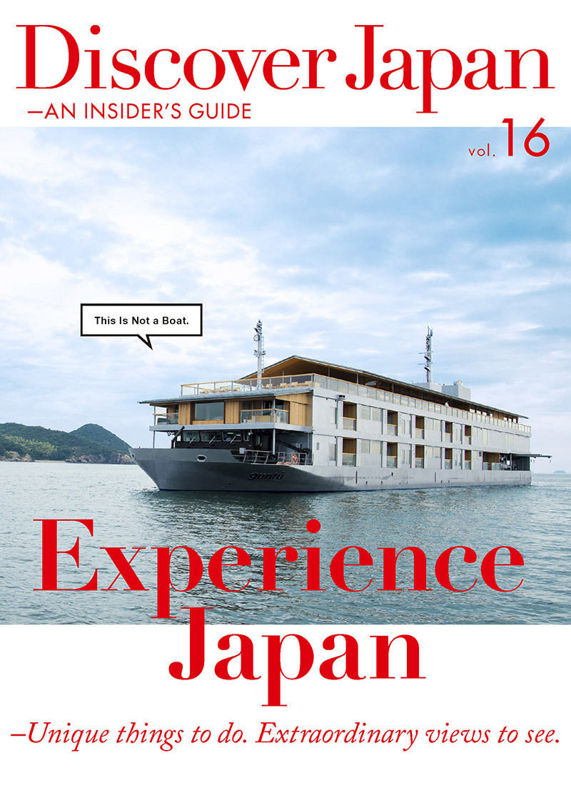 Discover Japan – AN INSIDER'S GUIDE Vol.16(英語、デジタル版のみ)