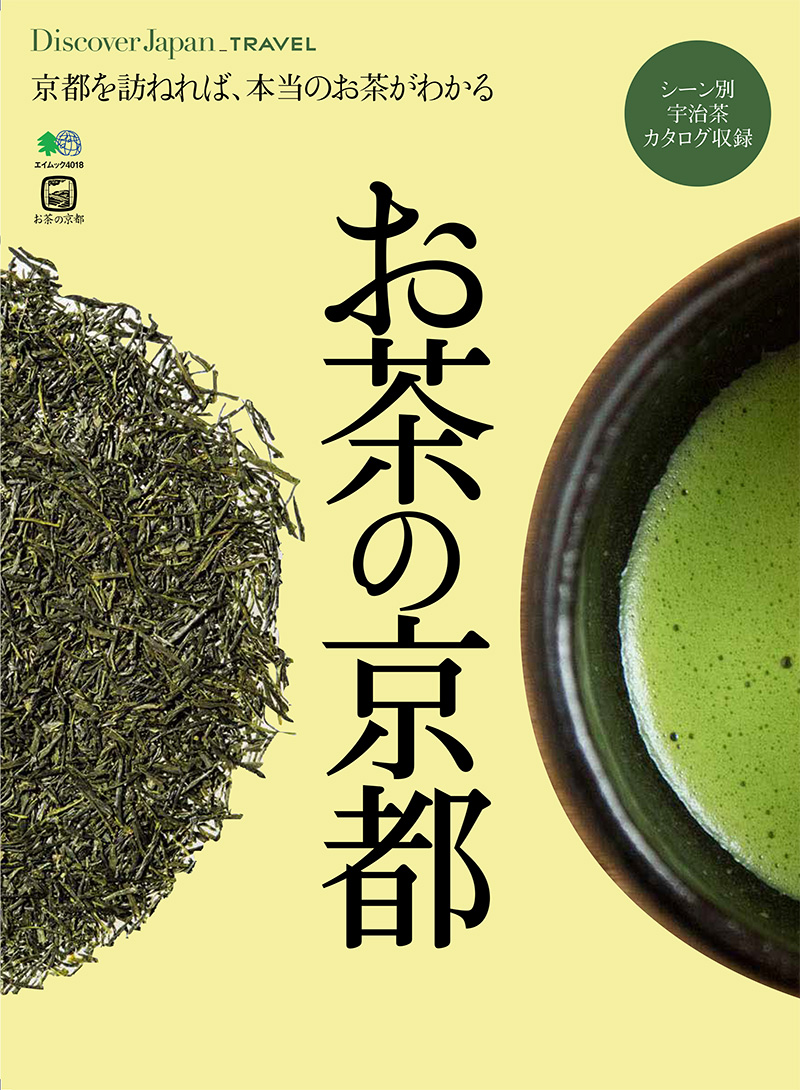 Discover Japan_TRAVEL お茶の京都