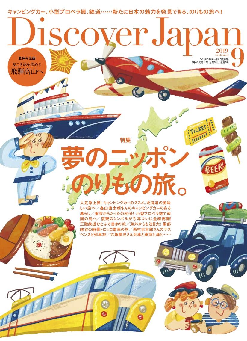 Discover Japan 2019年9月号 Vol.95