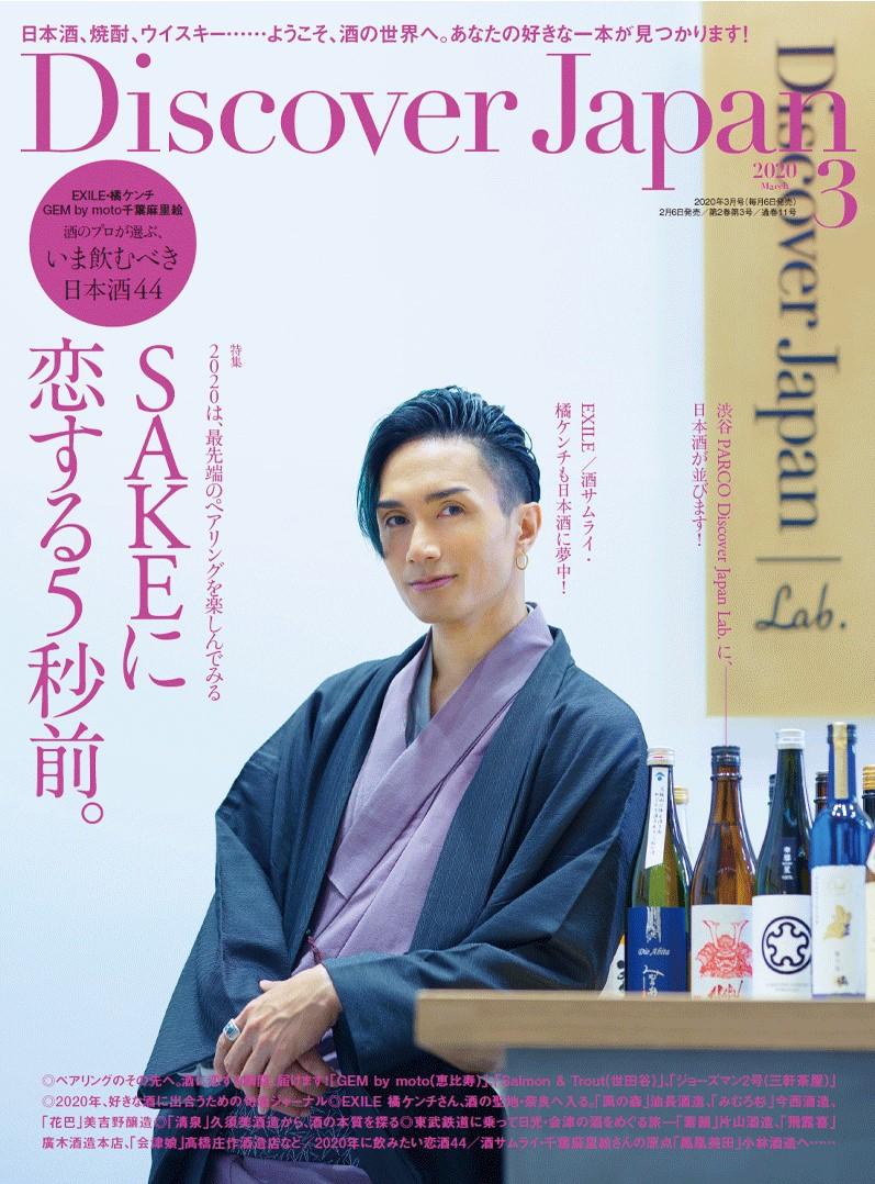 Discover Japan 2020年3月号 Vol.101